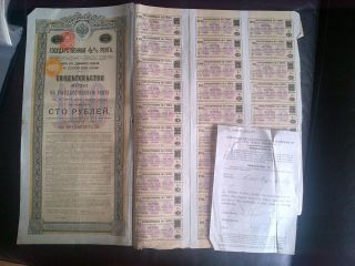 Russian Imperial 1914 100 Rbles 4% Yellow Bond W/coupons Vfine W/cert photo