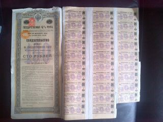 Russian Imperial 1914 100 Roubles 4% Yellow Bond W/coupons Fine photo