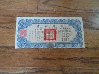 1937 Chinese Liberty $10 Bond China Uncanceled No Coupons photo