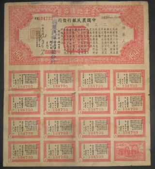 1945 China Farmer Bank Land Bond Chinese $100 With Full Coupons photo