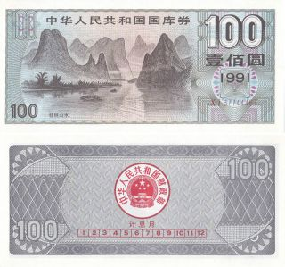 B1030,  Government Bond Of P.  R.  China,  100 Yuan 1991 photo
