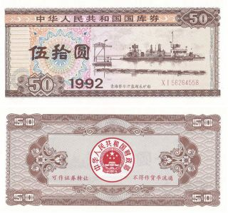 B1031,  Government Bond Of P.  R.  China,  50 Yuan 1992 photo