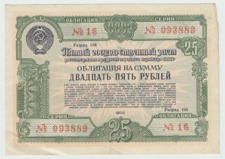1950 Post Wwii Ussr Svoiet Russia 25 Roubles 5th State Loan Bond Note photo