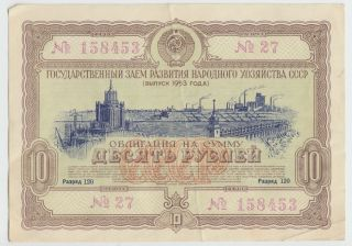 1953 Post Wwii Ussr Soviet Russia 10 Roubles Rural Develop State Loan Bond Note photo