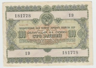 1955 Post Wwii Ussr Soviet Russia 100 Roubles Rural Develop State Loan Bond Note photo
