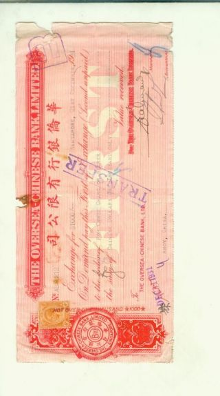 The Money Order Of The Oversea - Chinese Bank Limited 1931 Vf photo