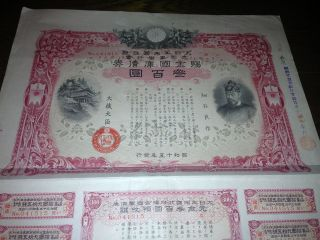 Ww2.  Imperial Government Bond Of Japan.  Sino - Japanese War.  1940.  Japan - China War. photo