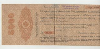 Russian Imperial 5000 Rubles Treasury Bill January 2nd 1917 Petrograd /stamped photo