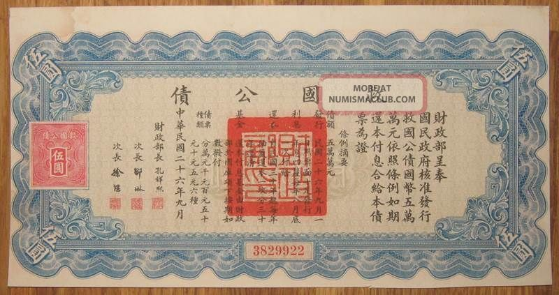 China Liberty Bond 1937 $5 No Coupons World photo