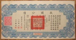 China Liberty Bond 1937 $5 No Coupons photo