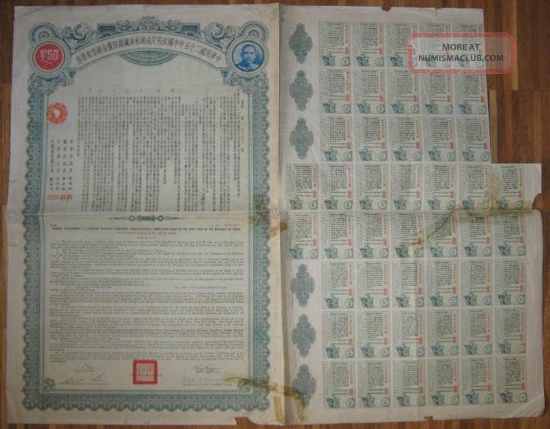 China Republic Shanghai Hangchow Ningpo Railway 6% Completion Loan £50 1936 +cp World photo