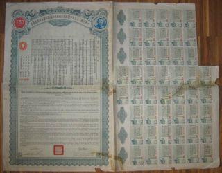 China Republic Shanghai Hangchow Ningpo Railway 6% Completion Loan £50 1936 +cp photo