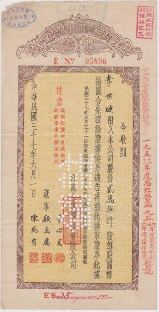 China: Jiangnan Cement Company 1937 photo