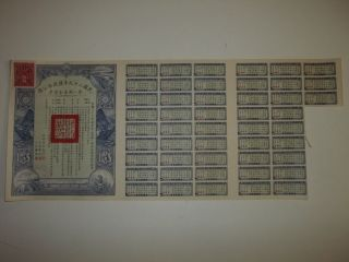 China 1940 Reconstruction Us$5 Gold Loan With Coupons Uncancelled photo