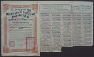 Republic Chinoise 8% Bond 500 Francs 1920 Uncancelled + Coupon Sheet photo