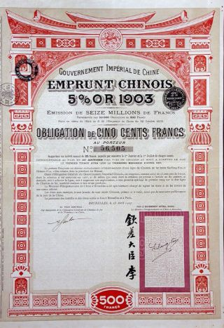China 1903 / 1907 Gov.  Imperial De Chine Gold Bond With Coupons Emprunt Chinois photo