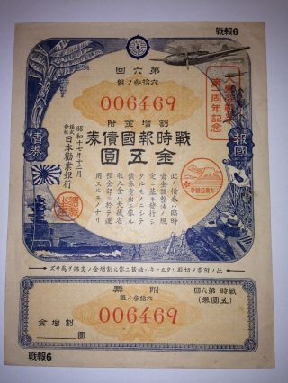 WwⅡ.  Japan World War2 War Government Bond.  Battle Tank,  Battle Ship And Fighters. photo