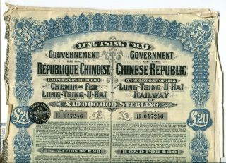 Governement Of The Chinese Republic 5% Gold Loan Of 1913 Lung - Tsing - U - Hai Xxx246 photo