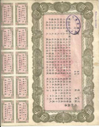 China 1936 $1000 United Nationalist Bond Type B Very,  Very Rare - Scarce 29 Coupons photo