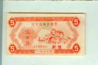The Xining Foodstamp 5 Jin Vf 1967 photo