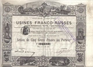Russia Bond 1881 Usines Franco Russes Factories 500 Francs Deco Coupons photo