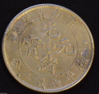 1908 China Yunnan Silver Dragon Dragon Coin With Damage photo