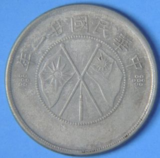 1932 China Yunan Province 50 Cents Silver Coin photo