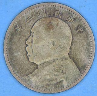 1914 China Shih Kai Fatman 10 Cents Silver Coin photo