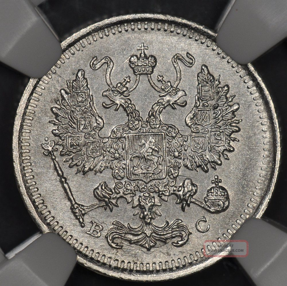 1917 - Spb Vs Ngc Ms63 Russia Silver 10 Kopeks (kopecks) Rare Last Year Of Issue Russia photo