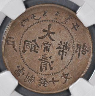 1906 Ngc Vf35bn China Kiangnan 10 Cash Full Reverse Brockage Error Y - 10k photo