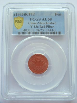 Y - 13a Chinese 1945 China Manchoukuo Fen Pcgs Au 58 Red Fiber photo