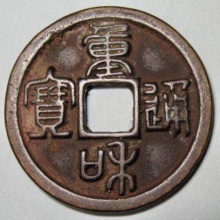 Rare Ancient China,  Northern Song Dtnasty,  Chung - Ho,  Ad 1118,  Patina photo