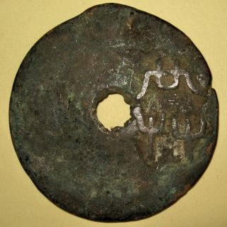 Ancient China Zhou Dynasty 700 Bc - 255 Bc Gong Round - Holed Round Coin State Liang photo
