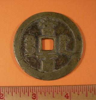 China 100 Cash Coin 1852 - 1862 - 2 1/4 Inches Across photo