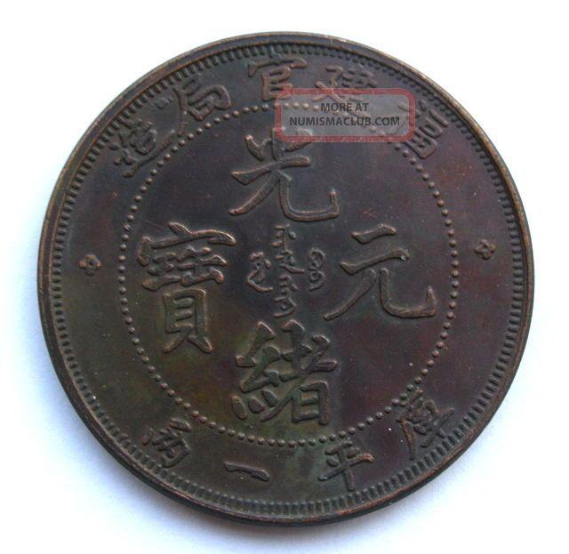 China Qing Dynasty Guang Xu Yuan Bao One Tael Bronze Coin