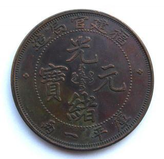 China Qing Dynasty Guang Xu Yuan Bao One Tael Bronze Coin photo