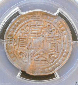 China Tibet Sho Year 59 (1794) Silver Coin Pcgs Qianlong (1735 - 96) photo