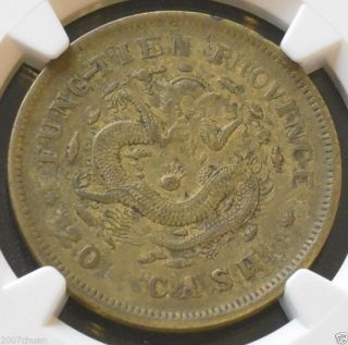 1905 China Fengtien 20 Cent Brass Dragon Coin Ngc Y - 90 Vf 25 photo
