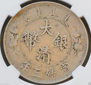 1911 China Empire Silver Dollar Dragon Coin Ngc Y - 31 Vf Details photo
