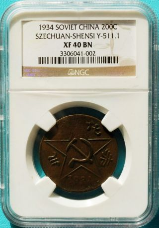 Soviet China,  1934,  200 Cash Szechuan - Shensi Y - 511.  1 Ngc Xf 40 Bn,  Rare photo