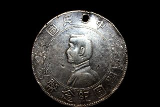 1912 China Momento,  1st Year Edition Silver Crown - W/hole photo