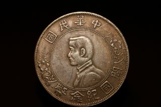 1912 China Momento,  1st Year Edition Silver Crown - Toned photo