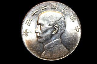 1934 (yr23) China Republic 1 Dollar Silver Crown photo