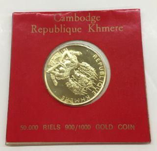 Cambodia 1974 50,  000 Riels Gold Coin Brilliant Unc 900/1000 photo