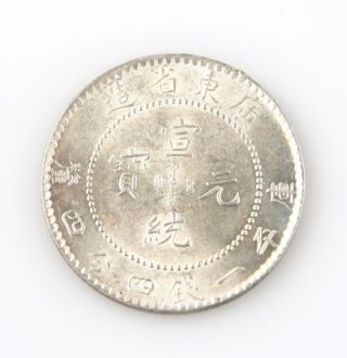 1909 - 11 China 20 Cents Kwangtung Province Silver Coin Y 205 photo