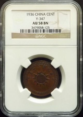 1936 China Republic 1 Cent Copper Coin Ngc Au 58 Bn photo