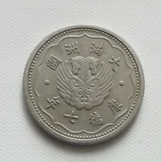 1940 China Manchukuo 10 Cents Nickel Coin Very Rare 大满洲国 康德七年 壹角 - Y - 616 photo