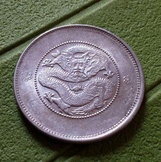 China Yunnan 1911 Silver 50 Cents Unc Rare. photo