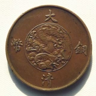 China Empire Qing Dynasty 10 Cash Copper Coin Very Rare 宣统三年 大清銅幣 十文 - Y - 606 photo