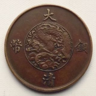 China Empire Qing Dynasty 10 Cash Copper Coin Very Rare 宣统三年 大清銅幣 十文 - Y - 530 photo